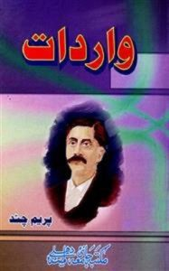 Wardat Urdu Afsane By Munshi Premchand 1