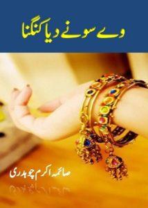 Wey Sone Diya Kangna By Saima Akram Chaudhry 1