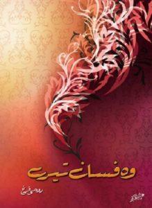 Woh Fasane Tere By Roohi Farrukh 1