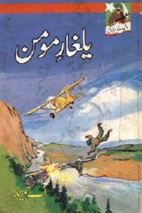 Yalghar e Momin Novel By A Hameed 1