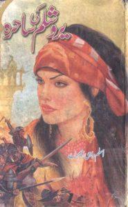 Yaroshalam Ki Sahira Novel By Aslam Rahi MA 1