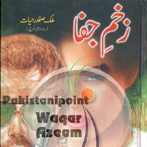 Zakhm-e-Jafa by Malik Safdar Hayat 1