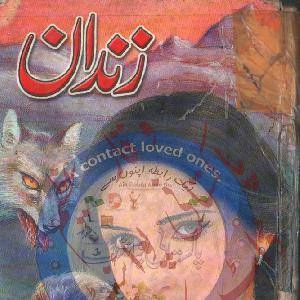Zandan by Iqbal Kazmi 1