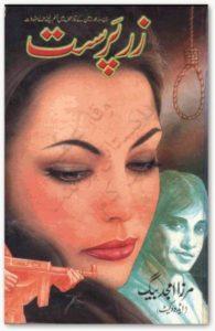 Zar Parast Novel By Mirza Amjad Baig 1