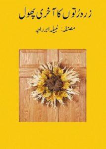 Zard Ruton Ka Akhri Phool By Nabeela Abar Raja 1