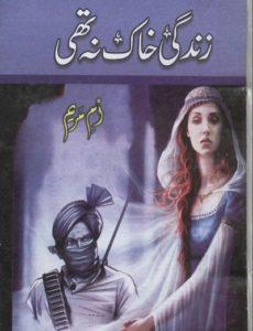 Zindagi Khak Na Thi Novel By Umme Maryam 1
