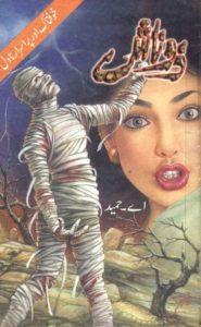 Zoonash Novel Urdu By A Hameed 1