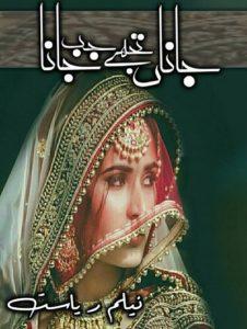 Janan Tujhe Jab Jana Novel By Neelam Riasat 1