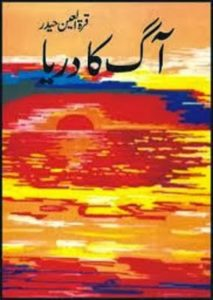 Aag Ka Dariya Novel By Quratulain Haider 1