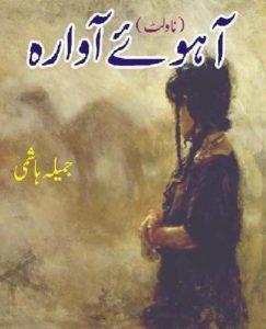 Aahu e Awara Novel By Jameela Hashmi 1