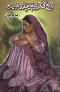 Aaj Gagan Par Chand Nahin By Razia Jameel 1