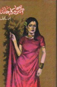 Aangan Ka Chand Novel By Razia Jameel 1