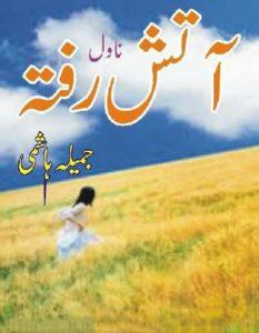 Aatish e Rafta Novel By Jameela Hashmi 1
