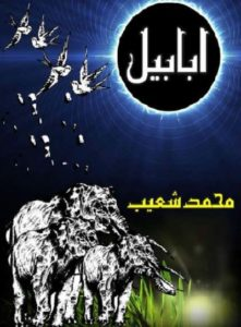 Ababeel Novel Complete By Muhammad Shoaib 1