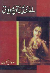 Ae Ri Mai To Prem Diwani By Sadia Aziz Afridi Ae Ri Mai To Prem Diwani By Sadia Aziz Afridi 1
