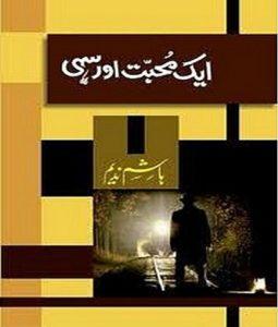 Aik Mohabbat Aur Sahi By Hashim Nadeem 1