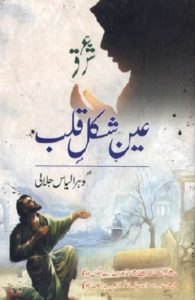 Ain Shakl e Qalb Novel By Gohar Ilyas Jalali 1