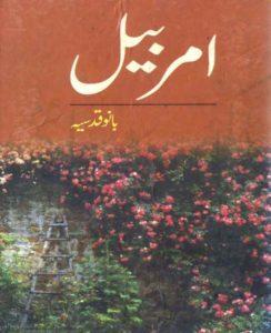 Amar Bail By Bano Qudsia 1