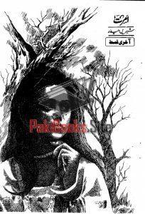 Amrat Novel Last Episode 24 By Shiren Haider 1