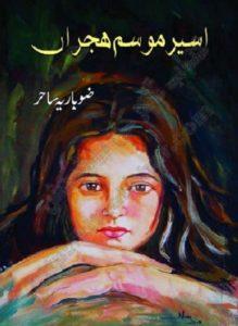 Aseer e Mausam e Hijran Novel By Zobaria Sahir 1