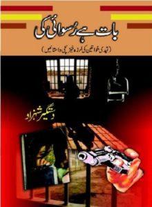 Baat Hai Ruswai Ki By Dastagir Shahzad 1