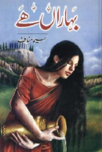 Baharan Hai Novel By Seema Munaf 1