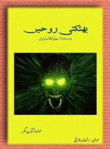 Bhatakti Roohain Novel By Rukhsana Nazli 1