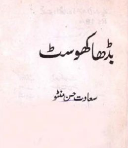 Budha Khost Stories By Saadat Hasan Manto 1