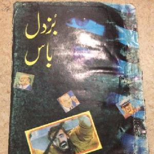 Buzdil Boss Inpector Arsalan Series by Aftab Ahmed 1