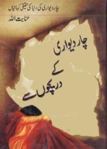 Char Dewaari Kay Dareecho Say By Inayatullah 1