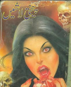 Cheekhti Lashain Novel By Masood Javed 1