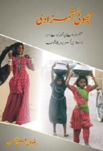 Choti Shahzadi Urdu By Rizwan Ali Ghuman 1