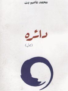 Daira Novel By Muhammad Asim Butt 1