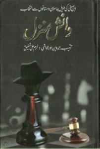 Danish Manzal Urdu Stories By Ibne Safi 1