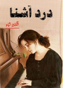 Dard Aashna Novel Complete By Shagufta Shah 1