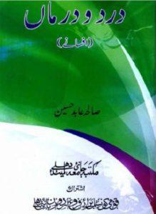 Dard O Darman Afsane By Saliha Abid Hussain 1