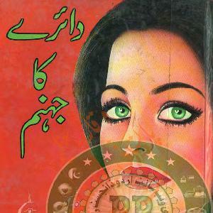 Darya ka Jahanum by Azeem Ahmed 1