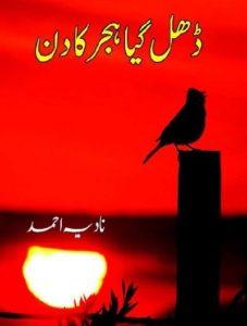 Dhal Gaya Hijar Ka Din Novel By Nadia Ahmad 1