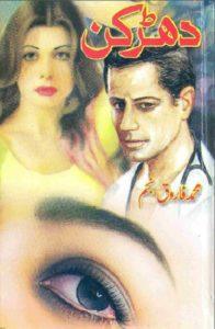 Dharkan Novel By Muhammad Farooq Anjum 1