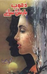 Dhoop Barish Aur Saye By Nighat Seema 1