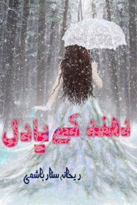Dhund Ke Badal Novel By Rehana Sattar Hashmi 1