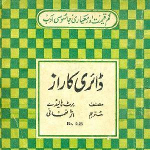 Diary Ka Raaz Kamran Series by Asar Nomani 1