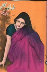 Dil Aik Gulshan Novel By Razia Jameel 1