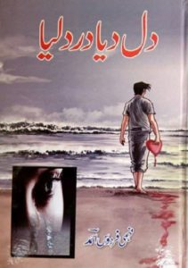 Dil Diya Dard Liya Novel By Fehmi Firdous 1