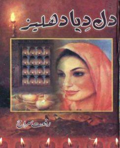 Dil Diya Dehleez Novel By Riffat Siraj 1