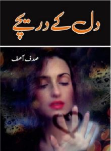 Dil Ke Dareechay Novel By Sadaf Asif 1
