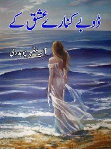 Doobay Kinaray Ishq Ke Episode 1 By Asia Mazhar Chaudhry 1
