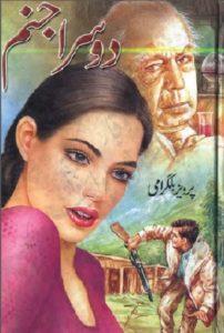 Doosra Janam Novel By Pervez Bilgrami 1