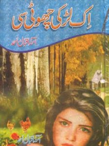 Ek Larki Choti Si Novel By Amna Iqbal Ahmad 1