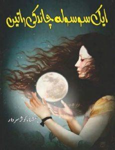 Ek Sau Solah Chand Ki Raatein By Ushna Kausar Sardar 1